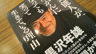 Kurosawa.Book_2011.2.21.jpg