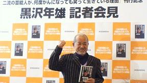 Kurosawa_2011.2.21.jpg