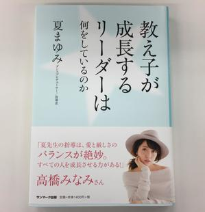 natsumayumi_20170710.jpg