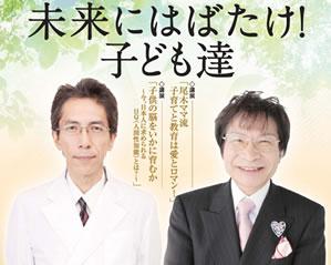 sawaguchi ogi.jpg