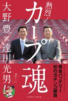 Tatsukawa_20130628.jpg