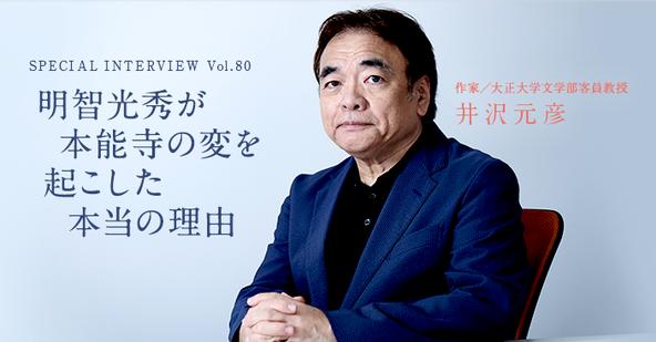 井沢元彦氏インタビューバナー.png