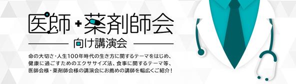 医師会・薬剤師会向け.jpg
