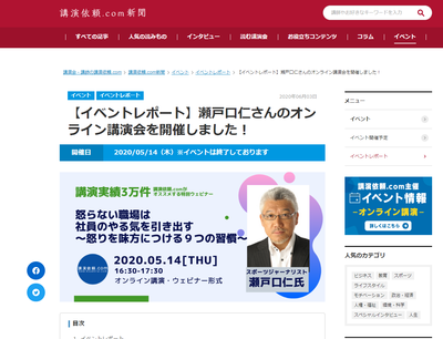 瀬戸口ブログ用.png