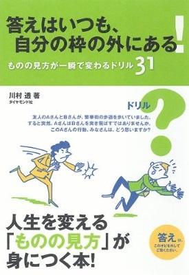 kawamura.t.jpg